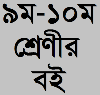 Class 9-10 All PDF NCTB Books Bangladesh Free Download
