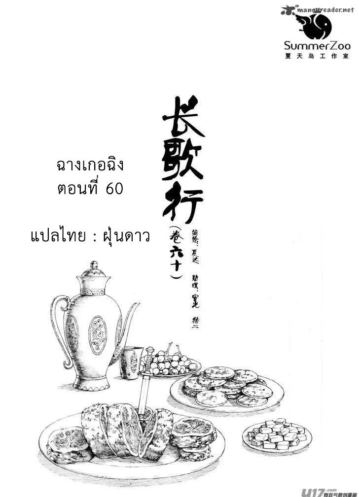 อ่านการ์ตูน Chang Ge Xing 60 ภาพที่ 1