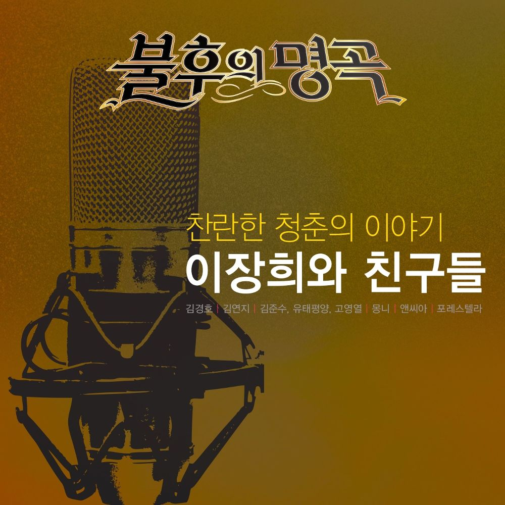 Various Artists – 불후의 명곡 – 전설을 노래하다 (찬란한 청춘의 이야기, 이장희와 친구들2)