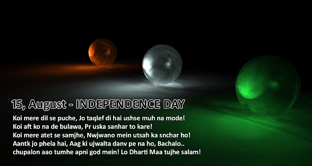 Short Thoughts on Independence Day