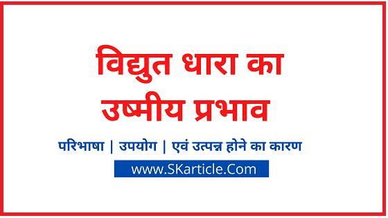 vidyut dhara ka ushmiy prabhav kya hai