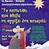 ''ΤΟ ΠΟΝΤΙΚΑΚΙ ΠΟΥ ΗΘΕΛΕ ΝΑ ΑΓΓΙΞΕΙ ΕΝΑ ΑΣΤΕΡΑΚΙ'' ΣΤΗ Β' ΣΚΗΝΗ ΤΟΥ 1ΟΥ ΕΠΑΛ ΛΑΜΙΑΣ 17/12/2016