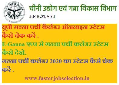 UP Ganna Parchi Calender 2020 Ka Status Kaise Dekhe | यूपी गन्ना पर्ची कैलेंडर ऑनलाइन स्टेटस कैसे चेक करें