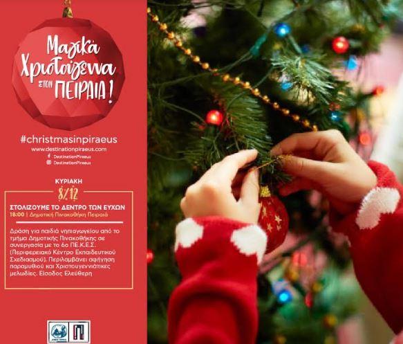Χριστουγεννιάτικη δράση για παιδιά νηπιαγωγείου στη Δημοτική Πινακοθήκη Πειραιά