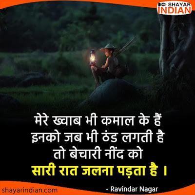 Best khwab Status in Hindi