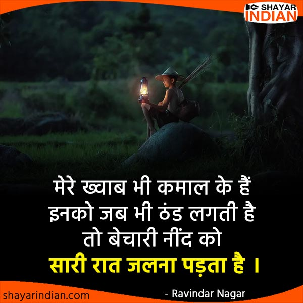 Best khwab Status in Hindi | Sardi(Winter) Shayari Status - Ravindra Nagar