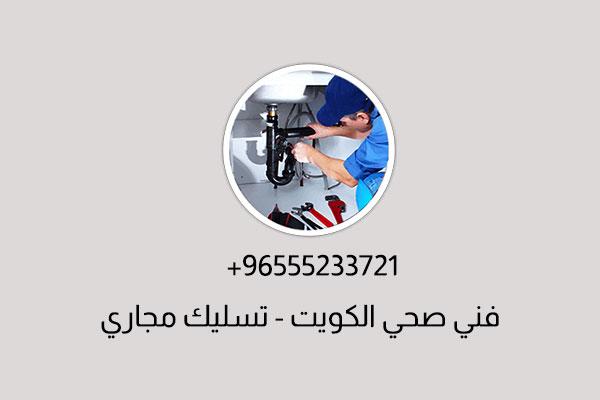 شركة تسليك المجاري بالكويت