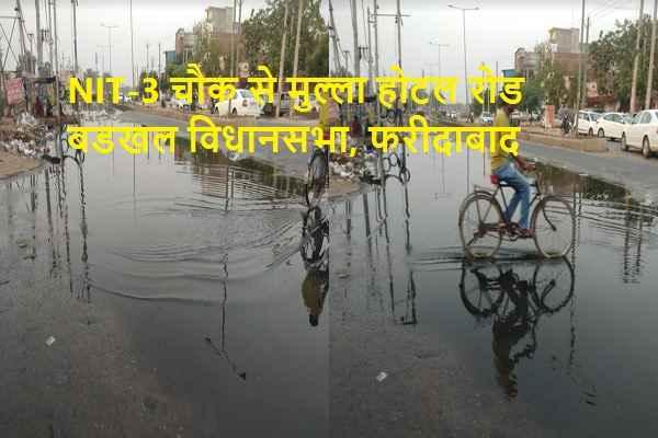 nit-badhkal-vidhansabha-nit-3-mulla-hotel-road-water-logging-news