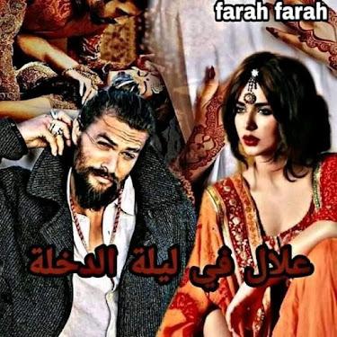 قصة علال في ليلة دخلة