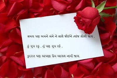 ગુજરાતી શાયરી - Gujarati Shayri