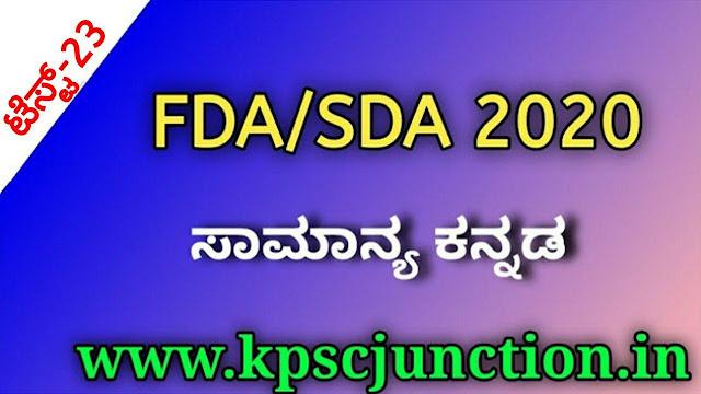 FDA AND SDA 2020 KANNADA  MOCK TEST-23