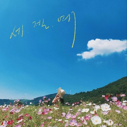 SHIN KINAM – 세.젤.예 – Single