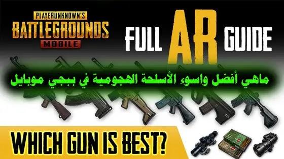 ماهي أفضل واسوء الأسلحة الهجومية في ببجي موبايل