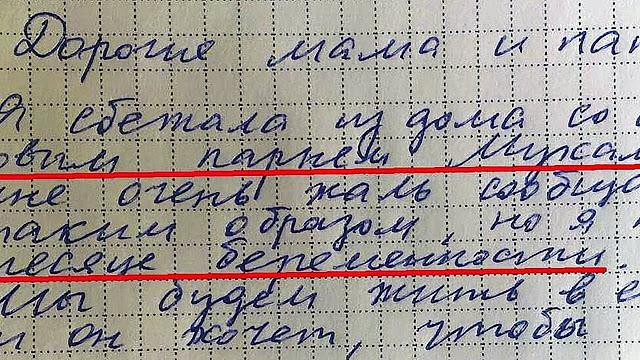 Отец нашел прощальное письмо 16-летней дочери – весь смысл которого был в последней строчке