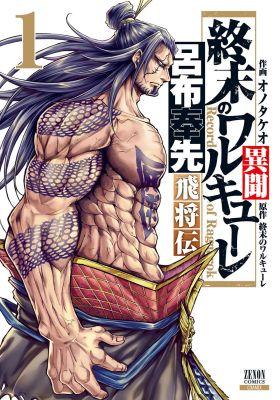 "Maximum the Hormone - Kamigami Lyrics ⌊TV Anime ""Record of Ragnarok"" OP⌉"