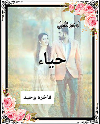HAYA NOVEL BY FAKHIRA WAHEED Pdf