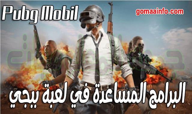 تحميل البرامج المساعدة في لعبة ببجي | Pubg Mobil