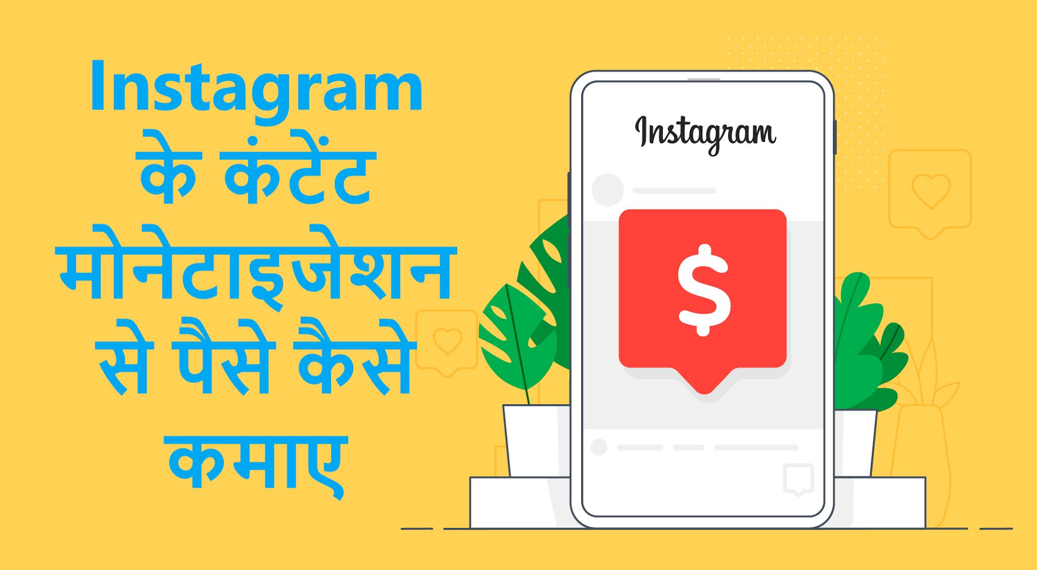 Instagram के कंटेंट मोनेटाइजेशन से पैसे कैसे कमाए