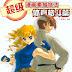 How To Draw Manga - 0106