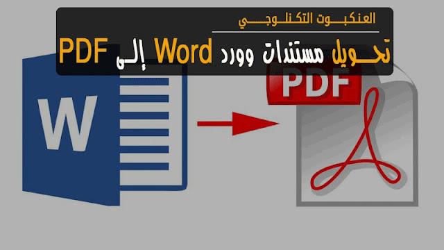 كيفية تحويل مستند وورد Word إلى PDF مجانًا