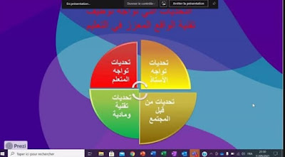 """اللقاء الأول  في إطار مبادرة RamadanTech المعنون """" التدريس عبر الواقع المعزز"""""""