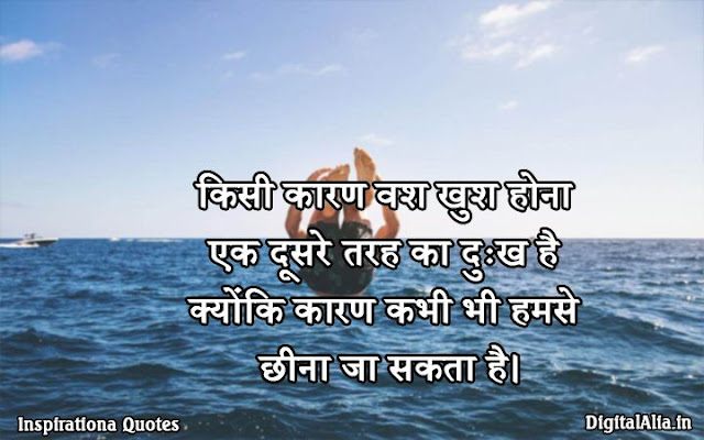 real life quotes in hindi with images