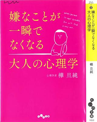 嫌なことが一瞬でなくなる大人の心理学 [Iyanakoto ga Isshun de Kietenakunaru Otona no Shinrigaku] rar free download updated daily