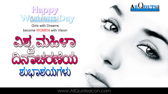 Kannada-Womens-Day-Images-and-Nice-Kannada-Womens-Day-Life-Quotations-with-Nice-Pictures-Awesome-Kannada-Quotes-Motivational-Messages-free