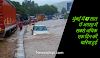 मुंबई में 47 साल में अगस्त में सबसे अधिक एक दिन की बारिश हुई