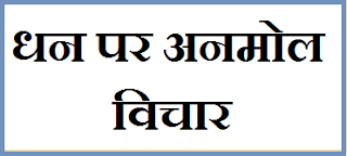 Thoughts on Money in Hindi