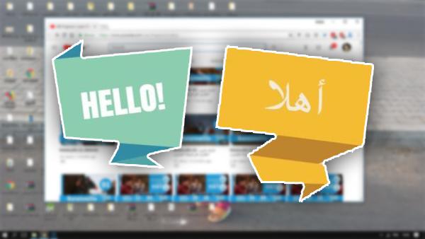 قنوات عربية مميزة لتعلم الانجليزية
