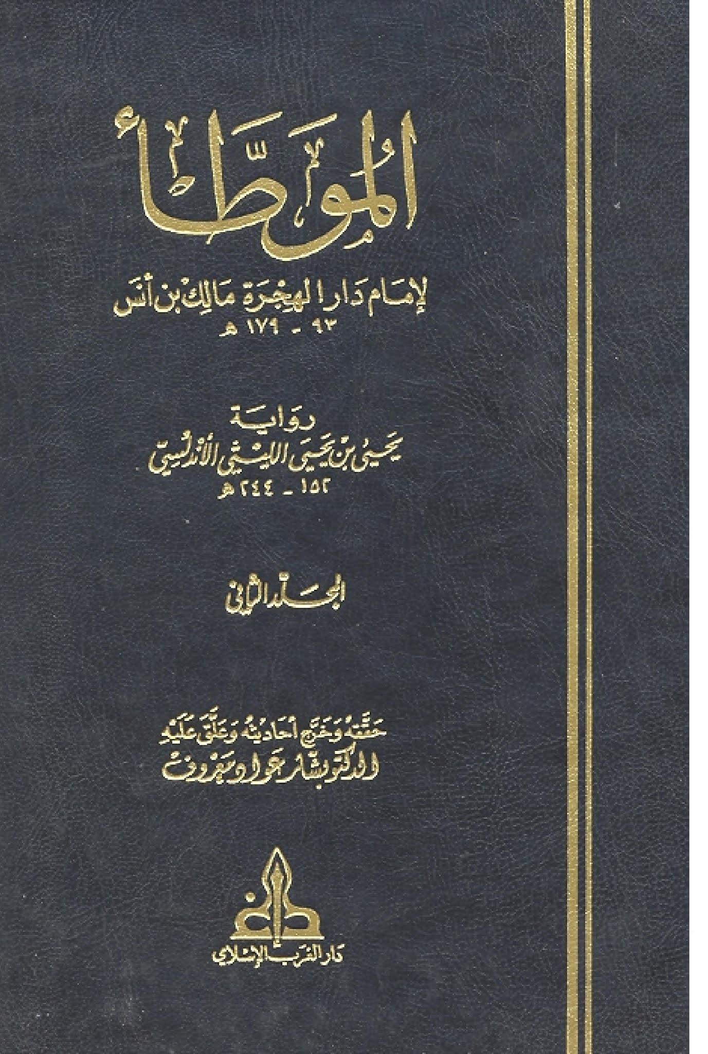 Terjemah Muwatta Malik
