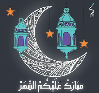 رسائل تهنئة رمضان 2021 بالاسماء للفيس بوك واتس اب بالصور رمضان مبارك كريم جاهزة