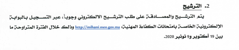 موقع التسجيل في الامتحان المهني mihani.men.gov.ma 2020