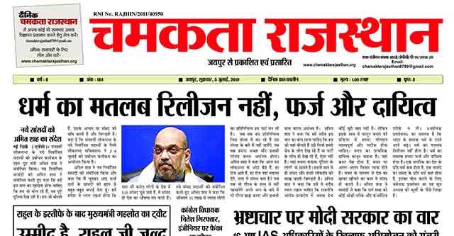 दैनिक चमकता राजस्थान 5 जुलाई 2019 ई-न्यूज़ पेपर