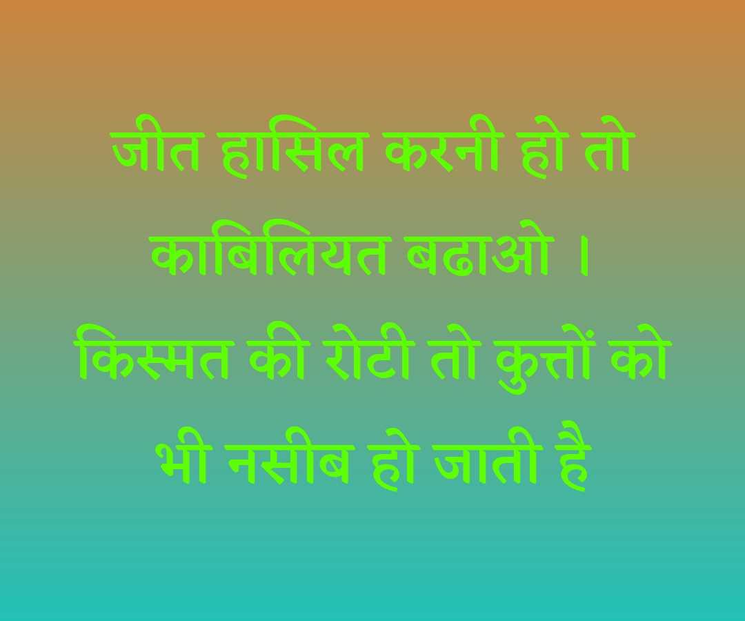 jeet Attitude-status-in-hindi
