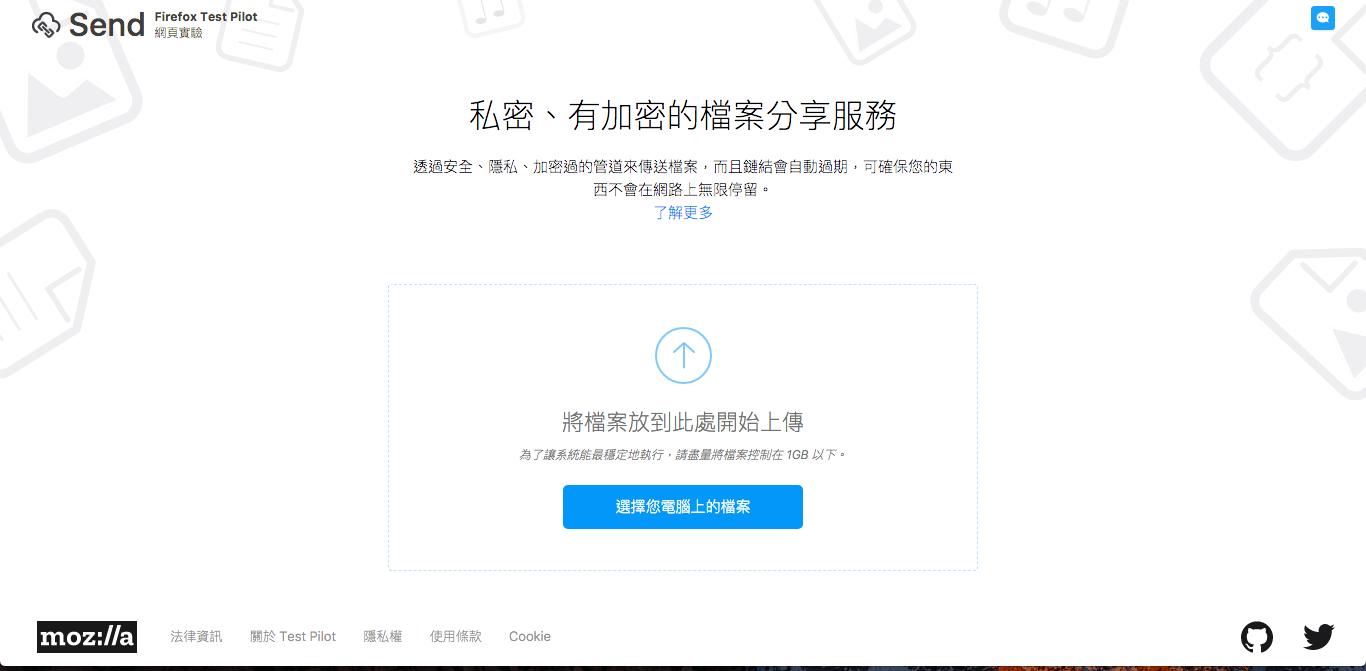 Firefox Send 私密線上傳檔網站支援1GB,下載一次就自動刪檔