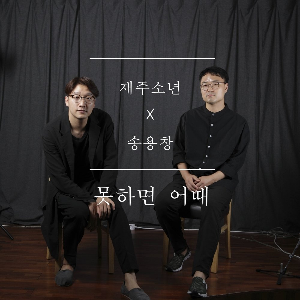Jaejoo Boys, Song Yong Chang – 못하면 어때 – Single