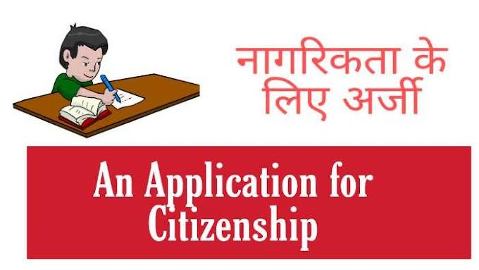 नागरिकता के लिए अर्जी, An Application for Citizenship