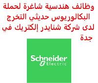 وظائف هندسية شاغرة لحملة البكالوريوس حديثي التخرج لدى شركة شنايدر إلكتريك في جدة تعلن شركة شنايدر إلكتريك (Schneider Electric), عن توفر وظائف هندسية شاغرة لحملة البكالوريوس حديثي التخرج, للعمل لديها في جدة وذلك للوظائف التالية: مهندس أخصائي مبيعات (Sales Specialist Engineer). المؤهل العلمي: بكالوريوس هندسة كهربائية أو ما يعادلها الخبرة: سنتان على الأقل من العمل في المجال, أو حديث التخرج أن يكون المتقدم للوظيفة سعودي الجنسية للتـقـدم إلى الوظـيـفـة اضـغـط عـلـى الـرابـط هـنـا       اشترك الآن في قناتنا على تليجرام        شاهد أيضاً: وظائف شاغرة للعمل عن بعد في السعودية       شاهد أيضاً وظائف الرياض   وظائف جدة    وظائف الدمام      وظائف شركات    وظائف إدارية                           لمشاهدة المزيد من الوظائف قم بالعودة إلى الصفحة الرئيسية قم أيضاً بالاطّلاع على المزيد من الوظائف مهندسين وتقنيين   محاسبة وإدارة أعمال وتسويق   التعليم والبرامج التعليمية   كافة التخصصات الطبية   محامون وقضاة ومستشارون قانونيون   مبرمجو كمبيوتر وجرافيك ورسامون   موظفين وإداريين   فنيي حرف وعمال     شاهد يومياً عبر موقعنا نتائج الوظائف وزارة الشؤون البلدية والقروية توظيف وظائف سائقين نقل ثقيل اليوم وظائف بنك ساب وظائف مستشفى الملك خالد للعيون وظائف حراس أمن بدون تأمينات الراتب 3600 ريال مطلوب عامل مستشفى الملك خالد للعيون توظيف وظائف دبلوم محاسبة وظائف الخدمة الاجتماعية شركة ارامكو روان للحفر وظائف سائق خاص اليوم مطلوب مساح البنك السعودي للاستثمار توظيف ارامكو روان للحفر وظائف البريد السعودي البريد السعودي وظائف وظائف وزارة الصحة ٢٠٢٠ عامل فلبيني يبحث عن عمل وظائف حراس امن في صيدلية الدواء البريد السعودي توظيف رواتب وظائف الأمن السيبراني ارامكو حديثي التخرج وظائف حراس امن بدون تأمينات الراتب 3600 ريال وظائف العربية للعود هيئة السوق المالية توظيف صحيفة الوظائف الالكترونية وظائف عبدالصمد القرشي صندوق الاستثمارات العامة وظائف وظائف الامن السيبراني توظيف وزارة الصحة وزارة الدفاع توظيف ارامكو توظيف وزارة العدل التوظيف وزارة العدل توظيف طيران اديل توظيف العربية للعود توظيف التوظيف وزارة الصحة