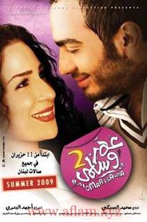 مشاهدة فيلم عمر وسلمى 2 بجودة عالية
