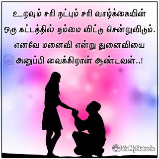 Tamil quote uravu natpu