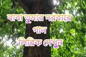 Baba Tumar Dorbare Sob Pagoler Mela (বাবা তুমার দরবারে সব পাগলের খেলা) Mp3 Lyrics download