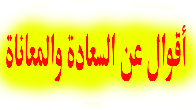 حكم و أقوال عن السعادة والمعاناة❤️ روووعــــة