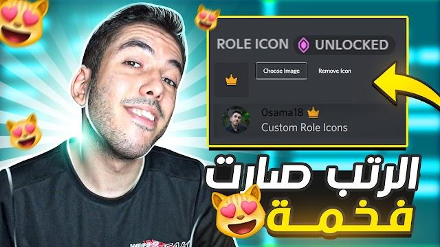 كيف تخلي شكل الرتب فخمة + (حزمة ايقونات ديسكورد) 😻🥇 Custom Role Icons