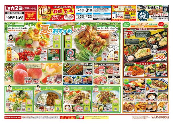 7月9日号 フードスクエア/越谷レイクタウン店