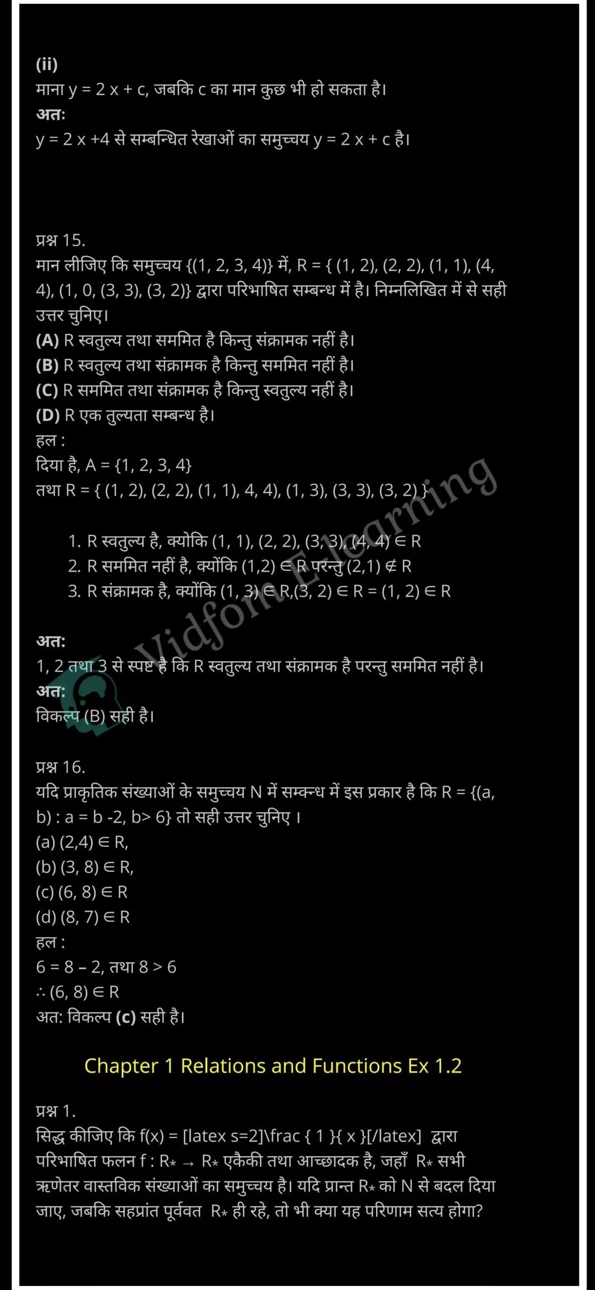 class 12 maths chapter 1 night hindi medium9