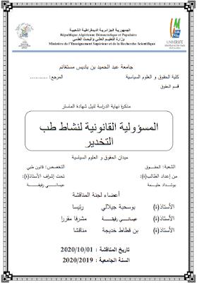 مذكرة ماستر: المسؤولية القانونية لنشاط طب التخدير PDF