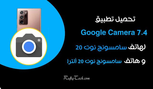 تحميل  جوجل كاميرا 7.4 لهاتف سامسونج نوت 20 ونوت 20  ألترا  [لـ Exynos ]