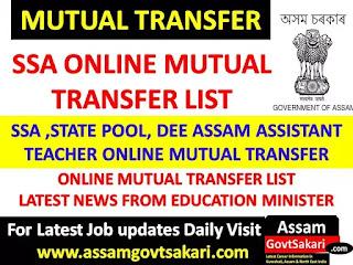 SSA Assam Online Mutual Transfer List 2019